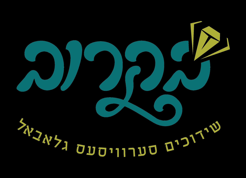 Bekurov – The revolutionary Shidduchim organization